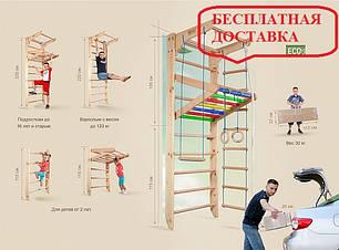 Спортивный уголок-трансформер от 2 лет Kinder 4-220 SportBaby, фото 2