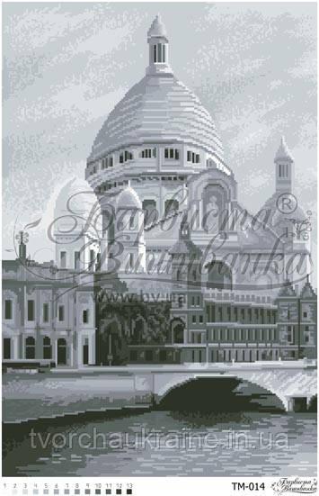 Бисерная заготовка ТМ-014. Первая часть триптиха. Самая красивая Базилика Франции (черно-белая)