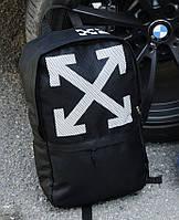 Городской рюкзак Off White мужской/женский спортивный молодёжный/подростковый/школьный Сумка Офф Вайт | Черный