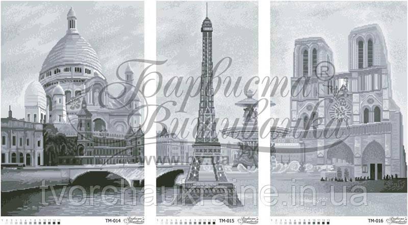 Бисерная заготовка ТМ-017. Триптих из трех частей. Триптих 'Город влюбленных' (черно-белый)