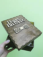Деревянная подарочная коробка квадратная День Рождения CraftBoxUA 23х18х9 см
