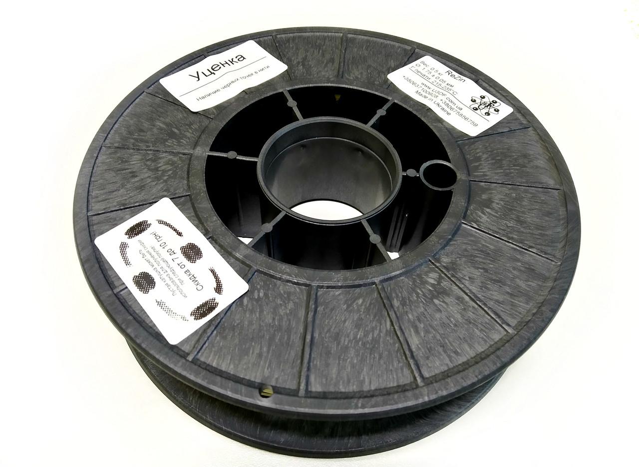 УЦЕНКА ReZin Натуральный (1.75 мм/0.5 кг)