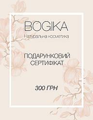 Подарунковий сертифікат на натуральну косметику BOGIKA 300 грн