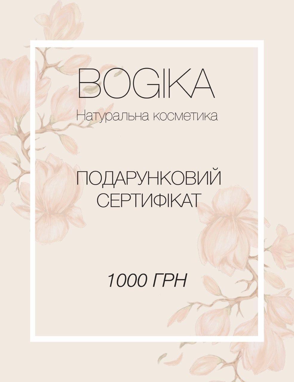 Подарунковий сертифікат на натуральну косметику BOGIKA 1000 грн