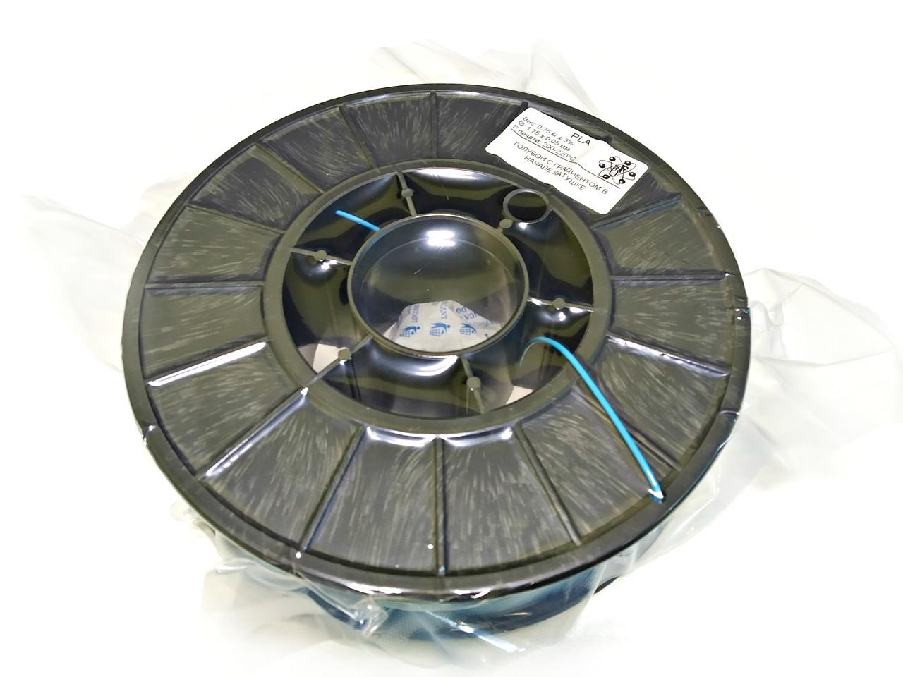 ГРАДИЕНТ Голубой PLA (1.75 мм/0.75 кг)