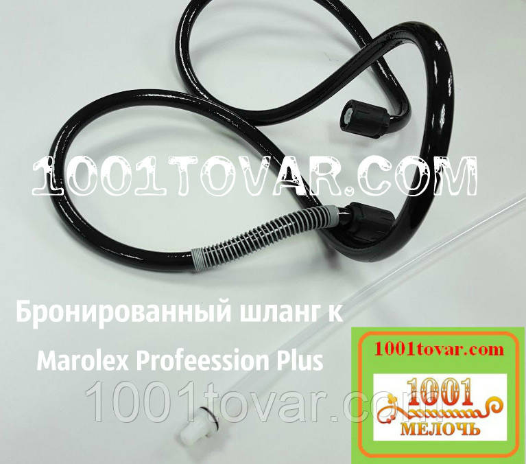 Оригинал! Усиленный бронированный шланг для опрыскивателя Marolex Profession Plus 12 л. (для побелки).