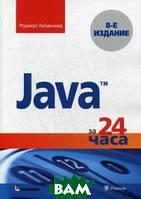 Кейденхед Роджерс Java за 24 часа. Руководство