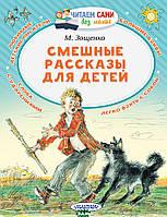 Зощенко Михаил Михайлович Смешные рассказы для детей