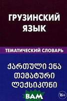 А. О. Качурина Грузинский язык. Тематический словарь