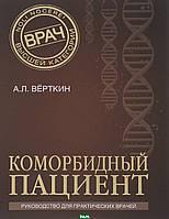 Верткин Аркадий Львович Коморбидный пациент