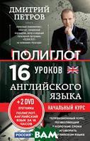 Дмитрий Петров 16 уроков Английского языка. Начальный курс (+ 2 DVD Английский язык за 16 часов ) (+ DVD)