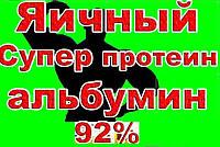 3КГ ЯИЧНЫЙ ПРОТЕИН АЛЬБУМИН 92% 3D МЕГА РЕЛЬЕФ
