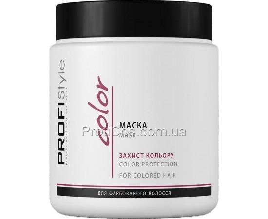 Купить Маска для окрашенных волос Защита цвета Profistyle, 500 мл