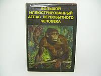 Большой иллюстрированный атлас первобытного человека (б/у)., фото 1