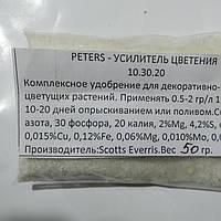 Петерс профессионал - усилитель цветения 10.30.20 50 грамм Skott Ewerris