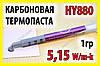 Термопаста HY880 _1гр 5,15WmK карбоновая нано Halnziye термо паста термопрокладка лучше GD900