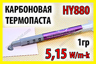 Термопаста HY880 1г 5,15W карбоновая термоинтерфейс Halnziye термопрокладка лучше GD900, фото 1
