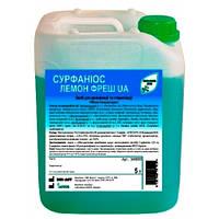 Сурфаниос лемон фреш дезинфекция вентиляционных систем, соляриев, 5 л