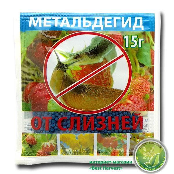 Метальдегид гранулы - приманки 15 г. средство от слизней, улиток, равликов, слимаков