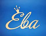 Ім'я ЄВА (з короною) заготівля для декору, фото 3