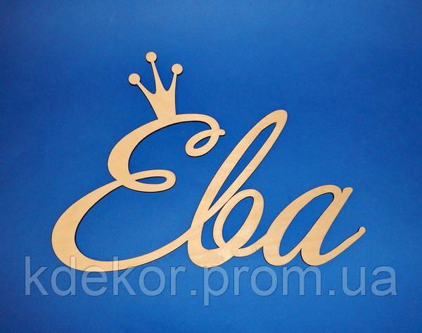 Ім'я ЄВА (з короною) заготівля для декору