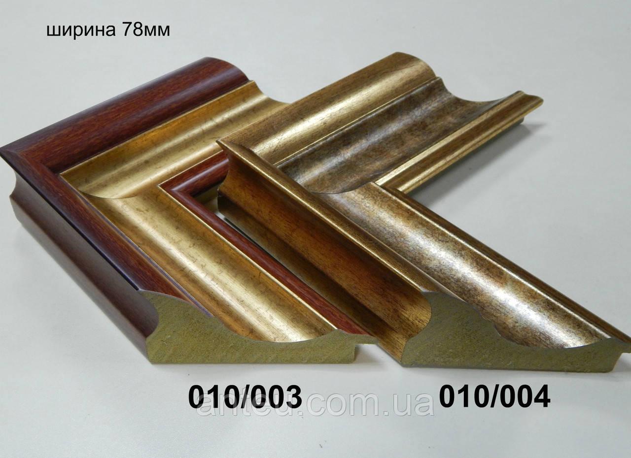 Багет пластиковый 78 мм.Серия 010.