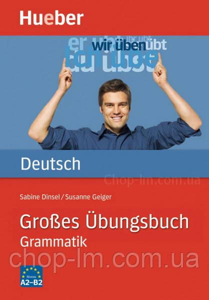 Großes Übungsbuch Grammatik / Книга по грамматике