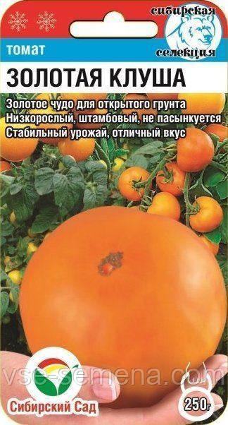 Томат Золотая Клуша, семена