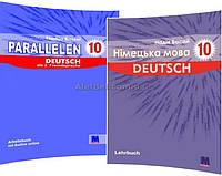 10 клас / Немецкий язык. Parallelen. Учебник+Рабочая тетрадь (комплект) / Басай / Методика