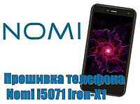 Прошивка (Обновление ПО) Nomi i5071 Iron-X1 (IP68)