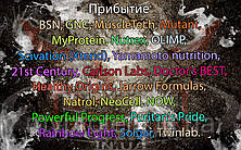 Поступление: 21st Century, Carlson Labs, Doctor's BEST, Healthy Origins, Jarrow Formulas, Natrol, NeoCell, NOW, Powerful Progress, Puritan's Pride, Rainbow Light, Solgar, Twinlab, BSN, GNC, MuscleTech, Mutant, MyProtein, Nutrex, OLIMP, Scivation (Xtend), Yamamoto nutrition.
