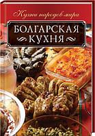 «Болгарская кухня» Сборник
