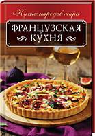 «Французская кухня» Сборник