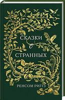 «Сказки о странных»  Риггз Р.