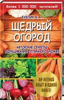 «Щедрый огород. Авторские секреты выращивания отличного урожая» Бублик Б.