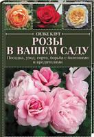 «Розы в вашем саду. Посадка, уход, сорта, борьба с болезнями и вредителями» Клут С.