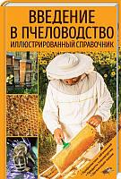 «Введение в пчеловодство. Иллюстрированный справочник» Лампайтль Ф.