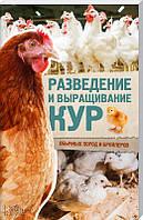 «Разведение и выращивание кур обычных пород и бройлеров»  Сборник