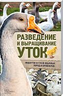 «Разведение и выращивание уток, индоуток и гусей обычных пород и бройлеров»  Сборник