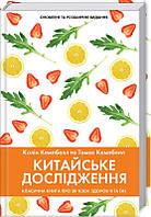 «Китайське дослідження. Класична книга про зв'язок здоров'я та їжі»  Кемпбелл К. та Кемпбелл Т