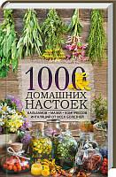 «1000 домашних настоек, бальзамов, мазей, компрессов, ингаляций  от всех болезней.»  Коллектив авторов