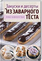 «Закуски и десерты из заварного теста. Эклеры, профитроли, буше»  Коллектив авторов