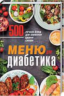 «Меню для диабетика. 500 лучших блюд для снижения уровня сахара»  Коллектив авторов