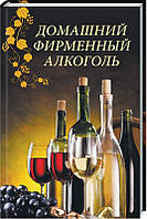 «Домашний фирменный алкоголь» Коллектив авторов