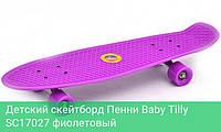 Детский скейтборд Пенни Baby Tilly SC17027 фиолетовый