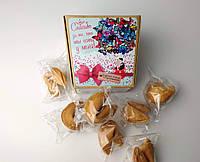 """Печенье с предсказаниями """"Спасибо"""" (49 г) - Подарок на день рождение - Подарок любимому человеку"""