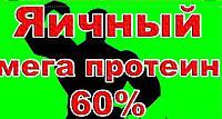 ЯИЧНЫЙ МЕГА ПРОТЕИН 60% 2КГ