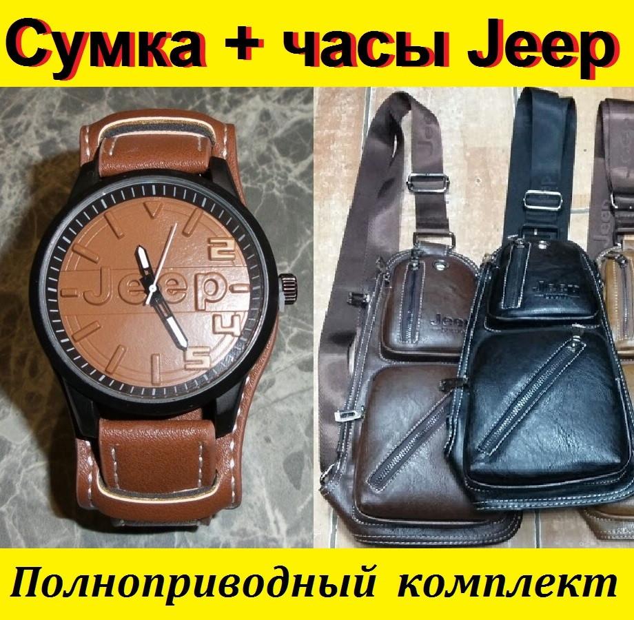 Сумка мужская Jeep (Джип) + часы Jeep в подарок.