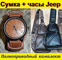 Сумка мужская Jeep (Джип) + часы Jeep в подарок., фото 1