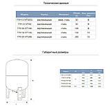 Гідроакумулятор вертикальний 100л AQUATICA (779126), фото 2